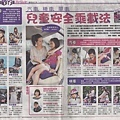 20120830蘋果副刊1