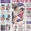 20120830蘋果副刊2