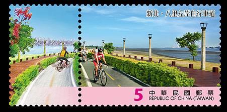 自行車道郵票_新北八里左岸.jpg