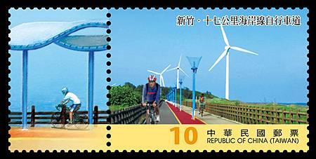 自行車道郵票_新竹海岸線.jpg