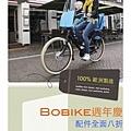 2014 bobike 百貨週年慶