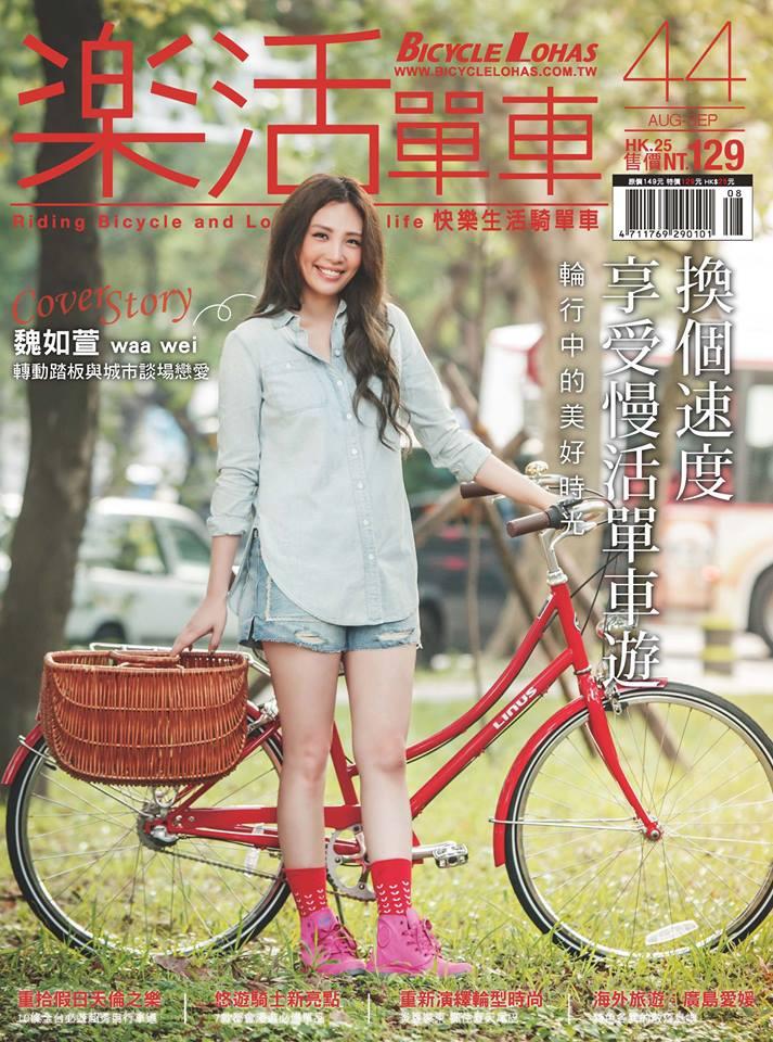 20140825 樂活單車no.44 (0) cover.jpg