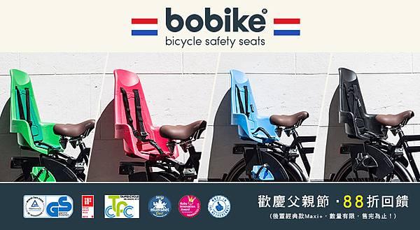150806-BOBIKE-04.jpg