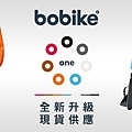 20150923_Bobike_ONE_04.jpg