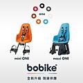 20150923_Bobike_ONE_03.jpg
