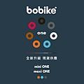 20150923_Bobike_ONE_01.jpg