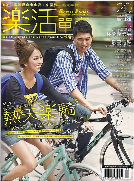 20100901 Lohas Cover.jpg