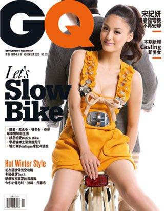 20101101 GQ Cover.jpg