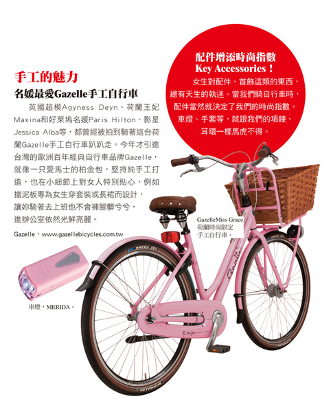 20101001 Cosmopolitan 柯夢237-自行車(單).jpg