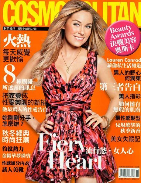 Cosmopolitan 柯夢波丹 2010十月號