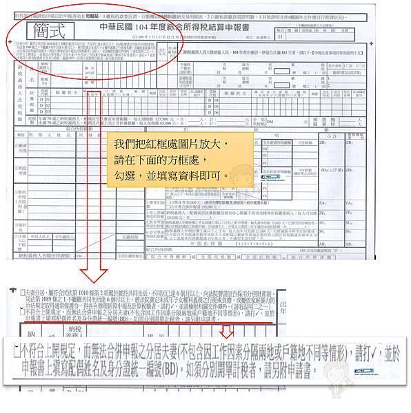 又到了五月的報稅時刻-2.jpg