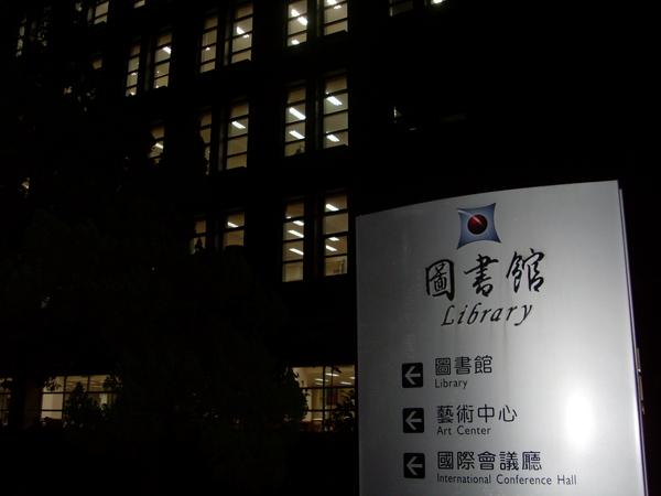 圖書館外(夜)