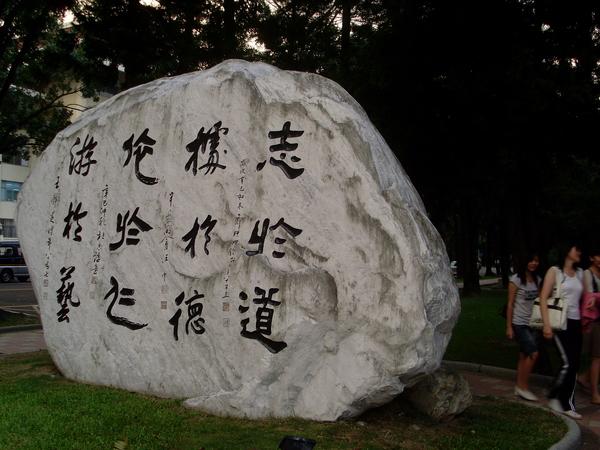 中興某石雕