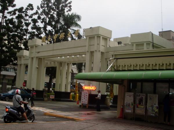 中興校門(從右側)
