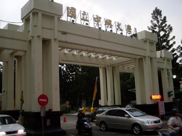 中興校門(左側)