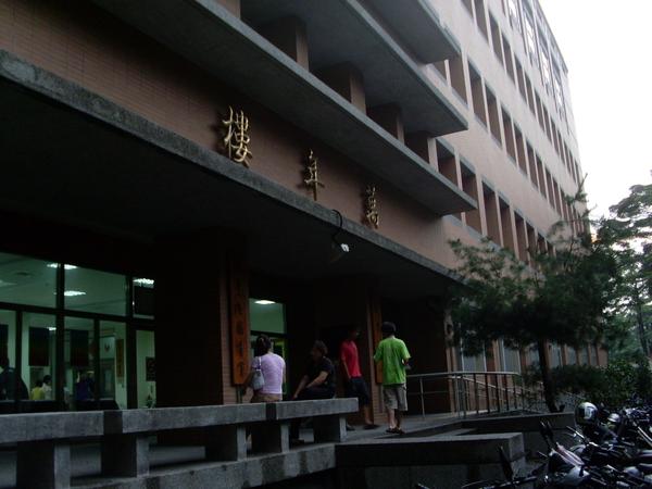 萬年樓(語言中心)