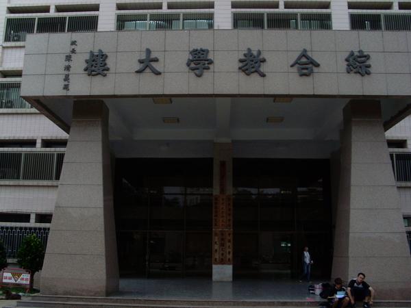 綜合教學大樓