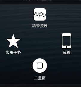 感覺iphone虛擬home鍵很煩01