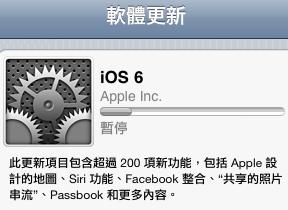 APPLE IOS 更新01