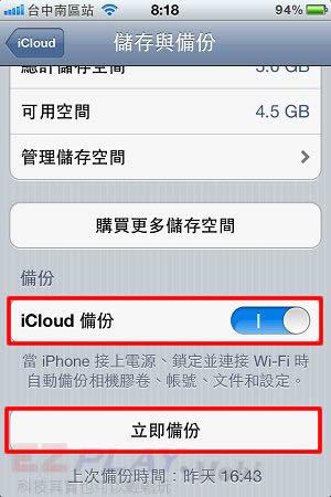 Wi-Fi 來備份05