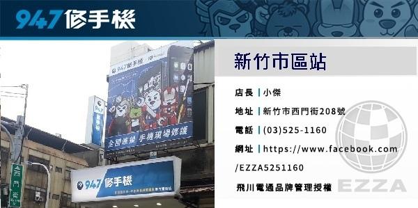 947新竹遠百店名片.jpg