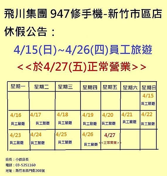 新竹市區店營業公告.jpg