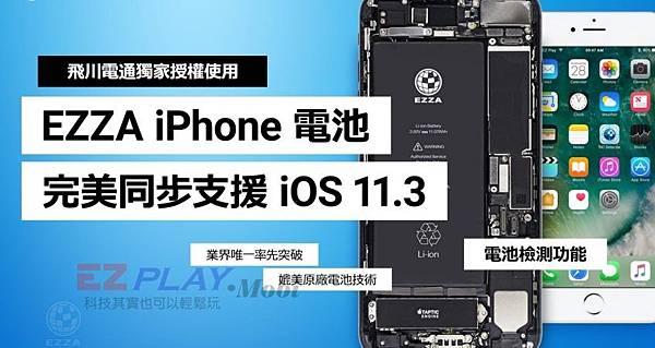EZZA iPhone 電池.jpg