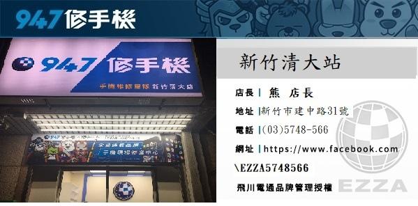 新竹清大店名片.jpg
