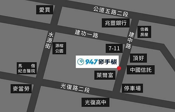 947Plus修手機_新竹清大店.jpg