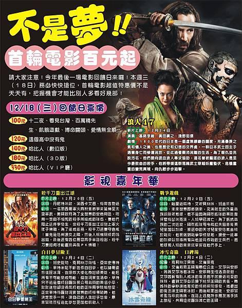 1370-1 嘉年華電影