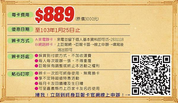 1374-1巨報卡-表格