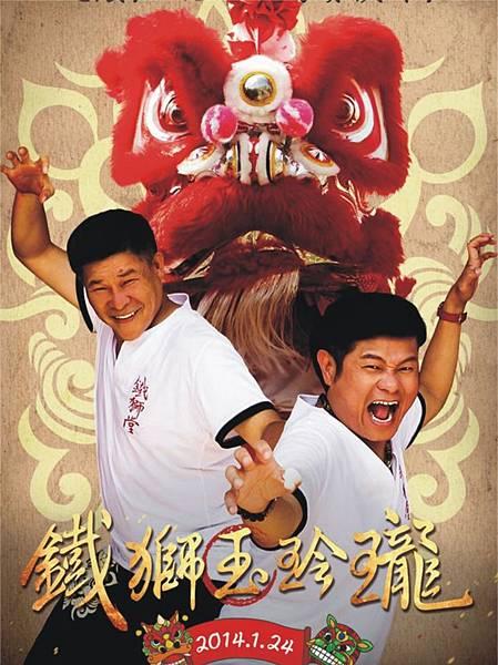 1374-1嘉年華-鐵獅玉玲瓏