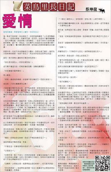 1374-6菜鳥里長日記