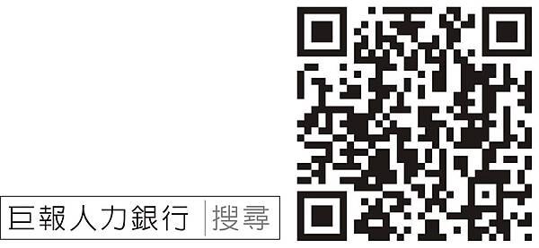 1374-3巨報人力07