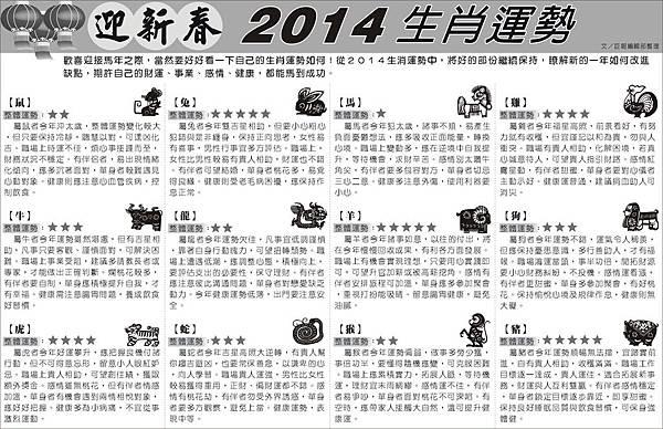 1376-2 2014十二生肖運勢