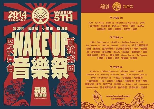 wake up 合