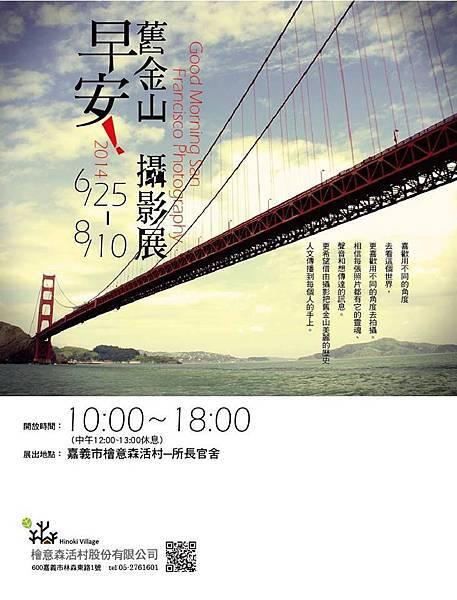 早安舊金山展覽