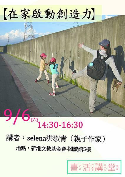 0906[小張]海報