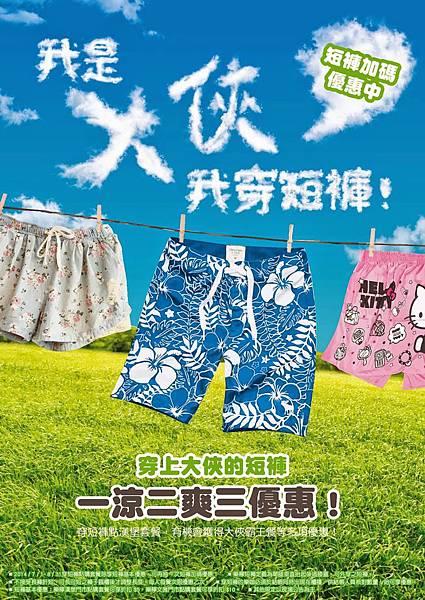 20140626 大俠短褲活動DM