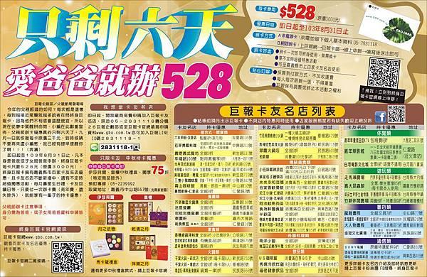 1405-1 巨報卡01