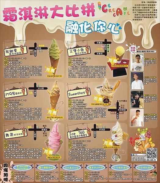 1407-6 霜淇淋01