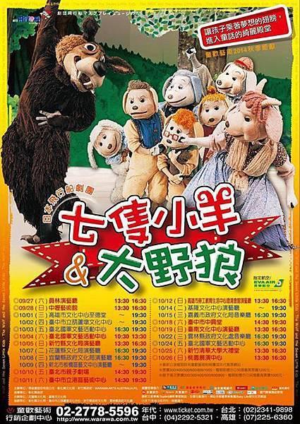 兒童劇:七隻小羊與大野狼