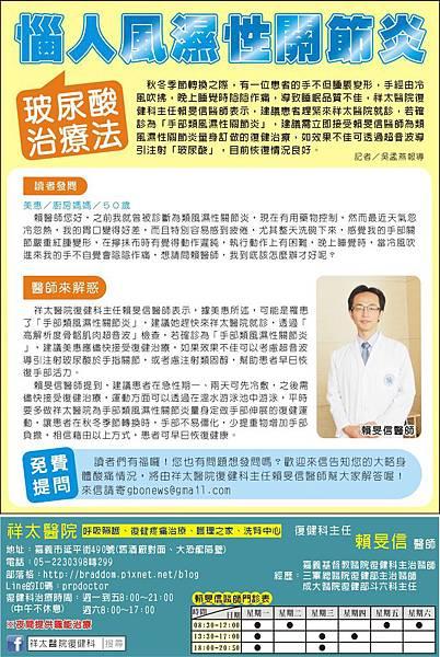1413-3祥太醫院