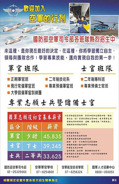 空軍司令部巨報全版