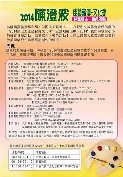 陳澄波兒童寫生