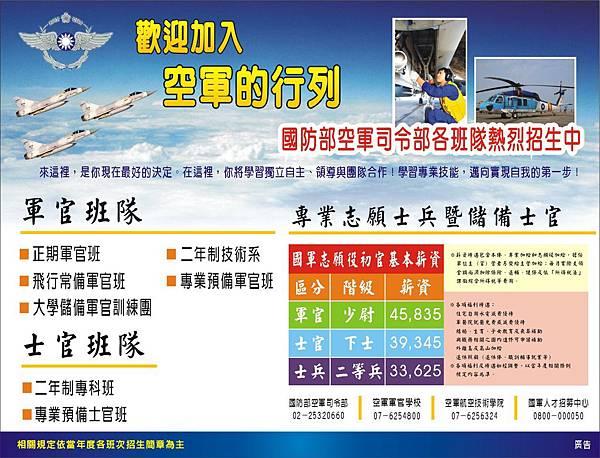 1416-6 空軍