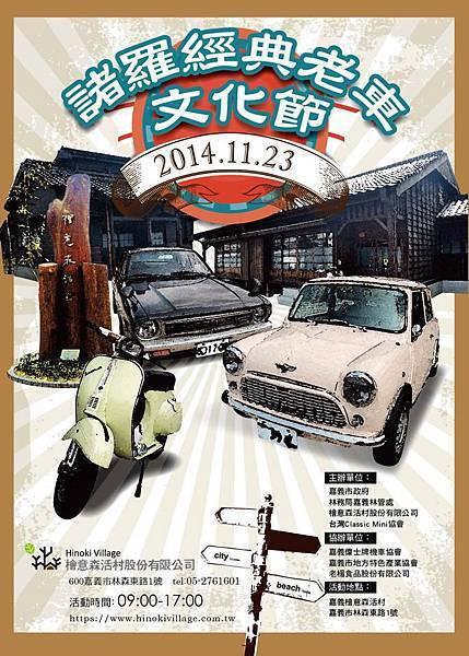 老車文化節