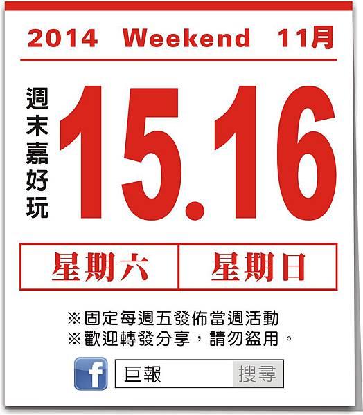 週末嘉義活動-20141115-16