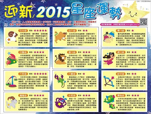 1424-6 2015星座運勢