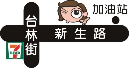 1425-6 秀姨-新生店